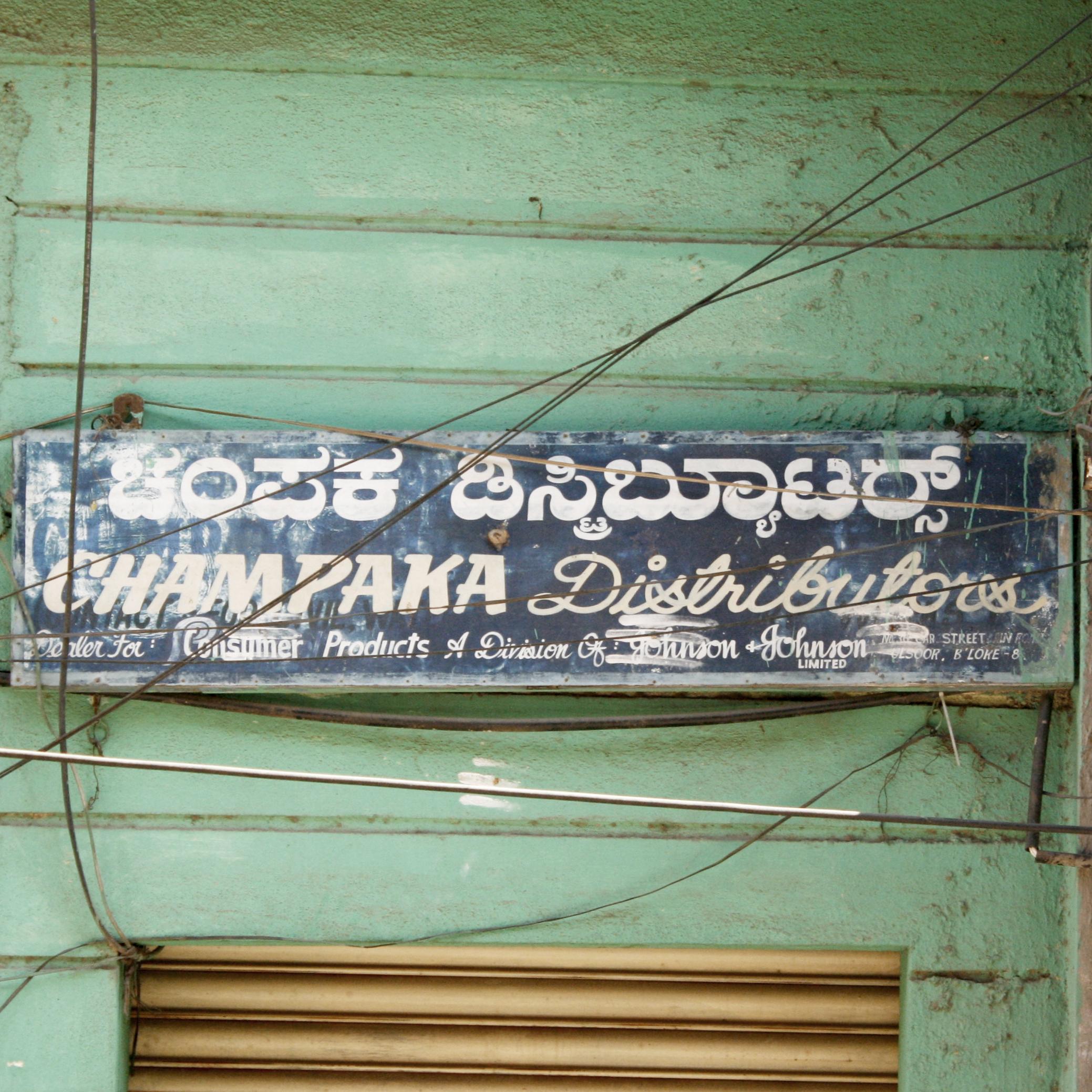 Champaka Distributors