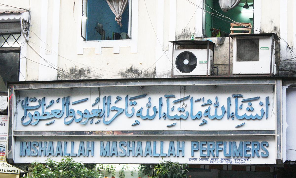 Inshaallah Mashallah Perfumers