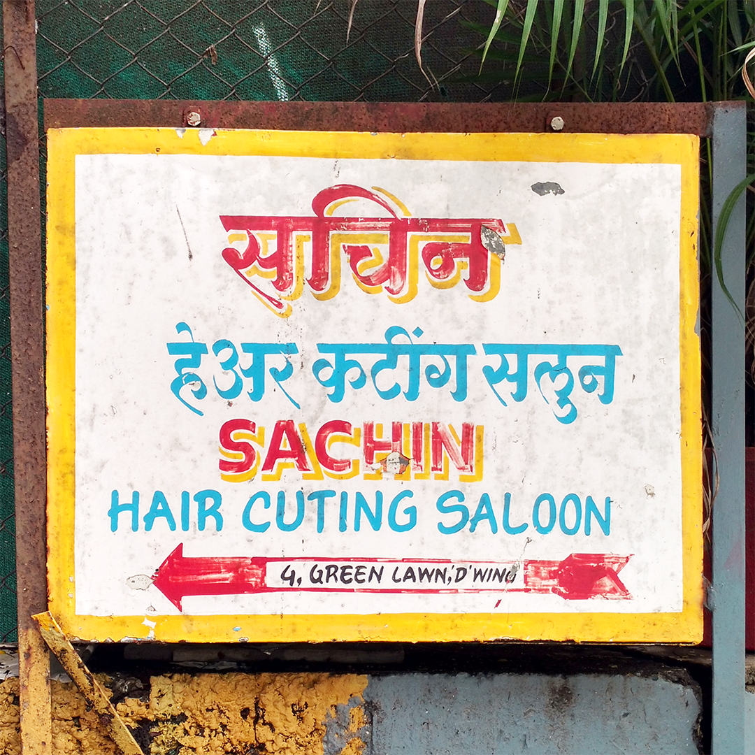 Sachin Hair Cutting Salon