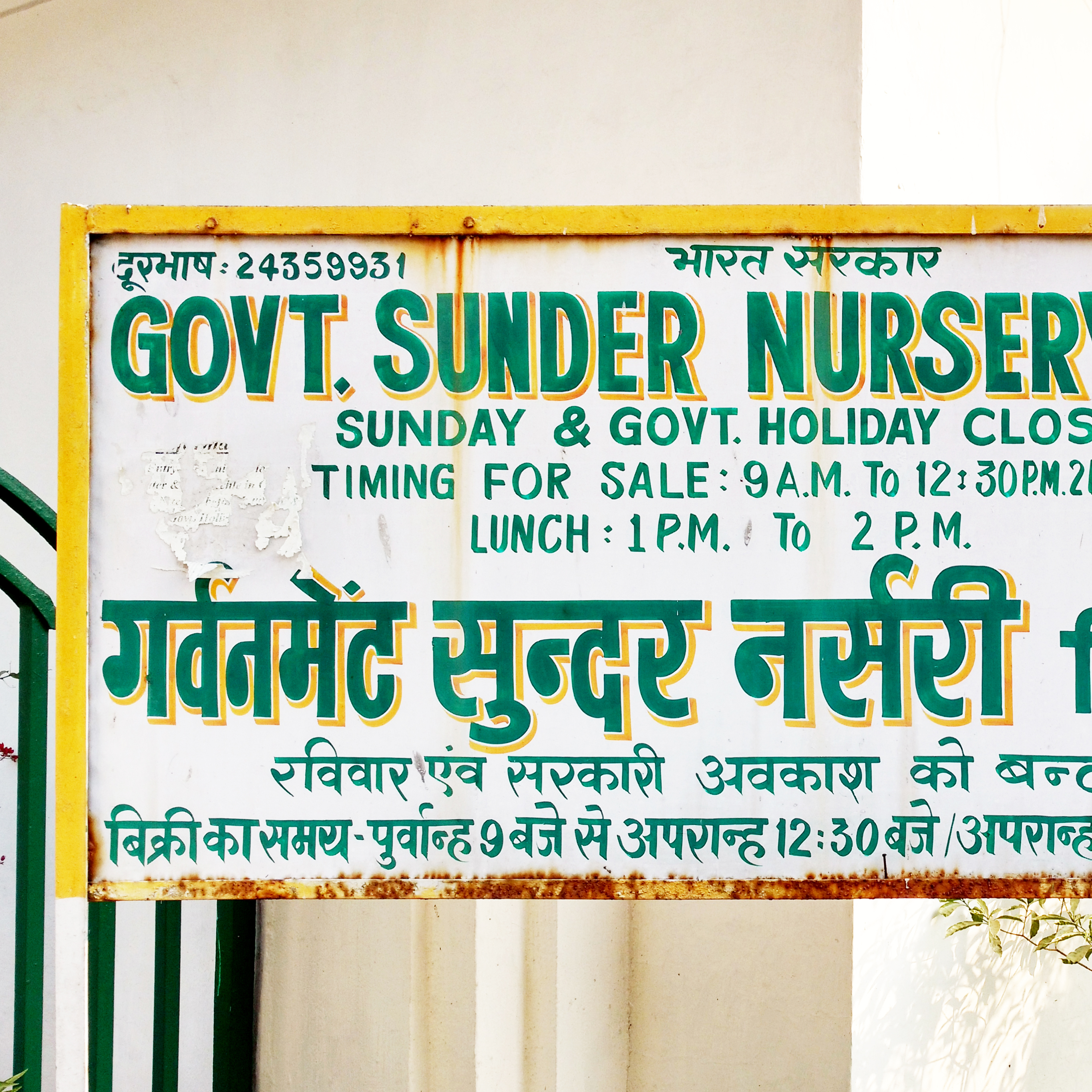 Government Sunder Nursery
