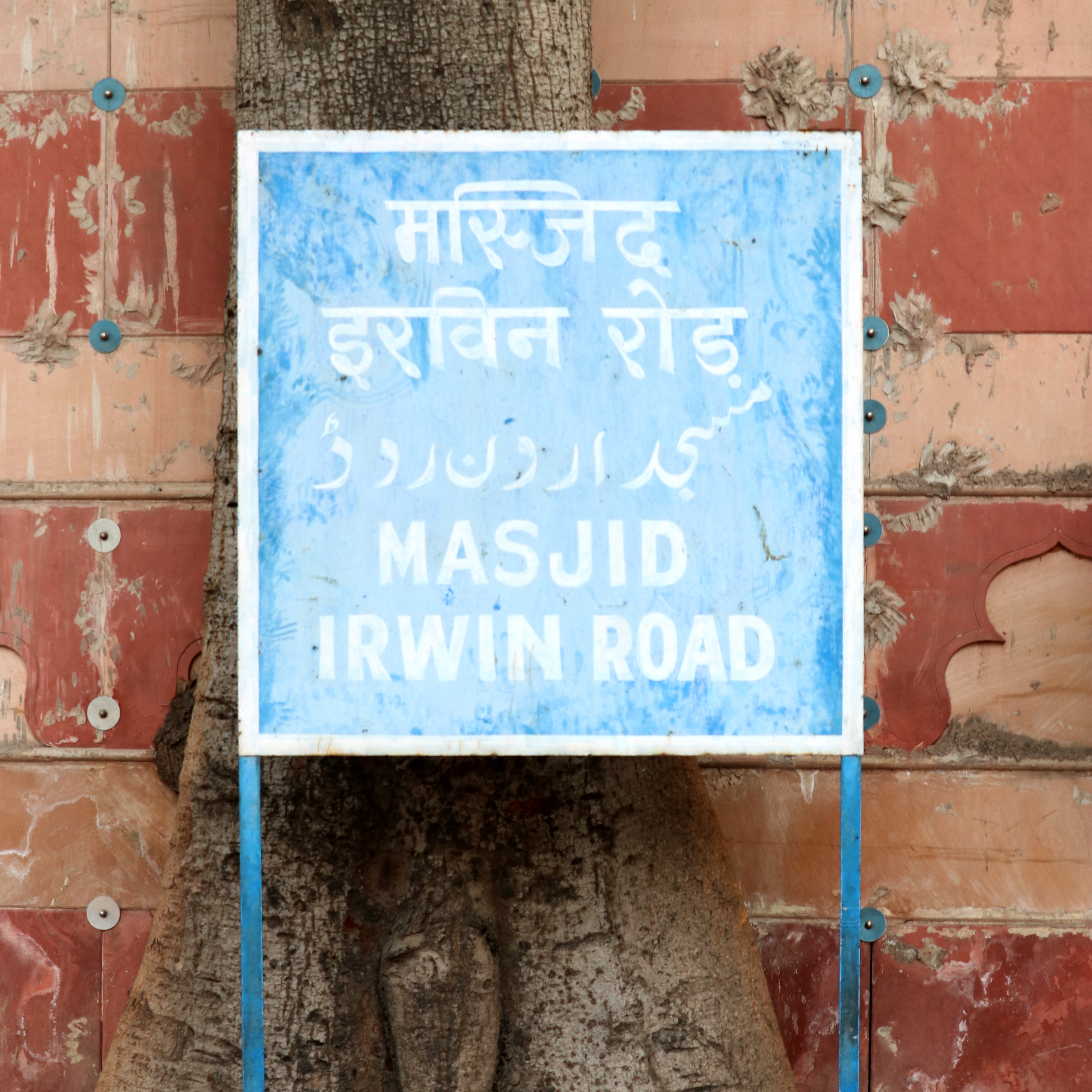 Masjid Irwin Road