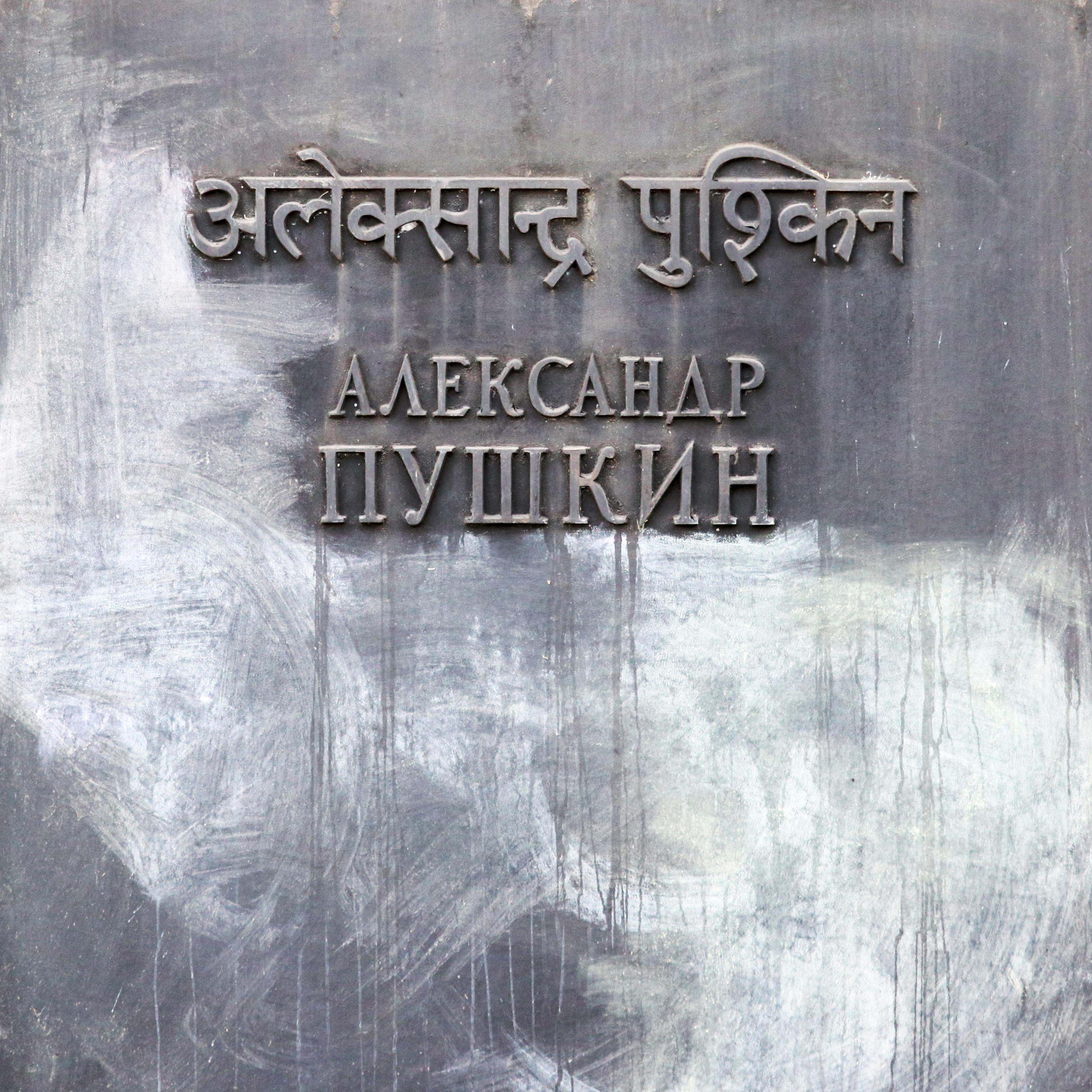 Alekasandr Pushkin's Statue