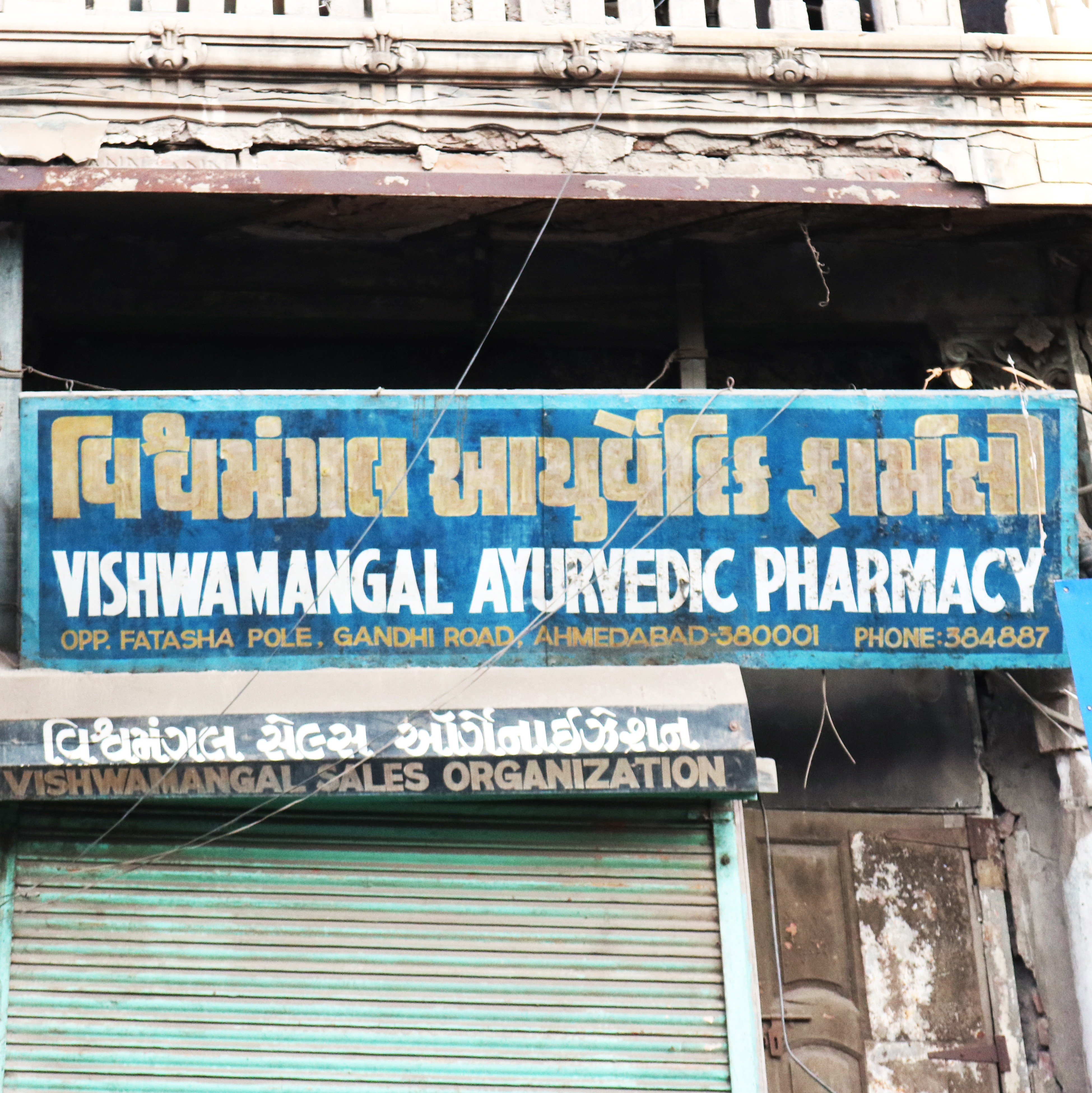 Vishwamangal Ayurvedic Pharmacy