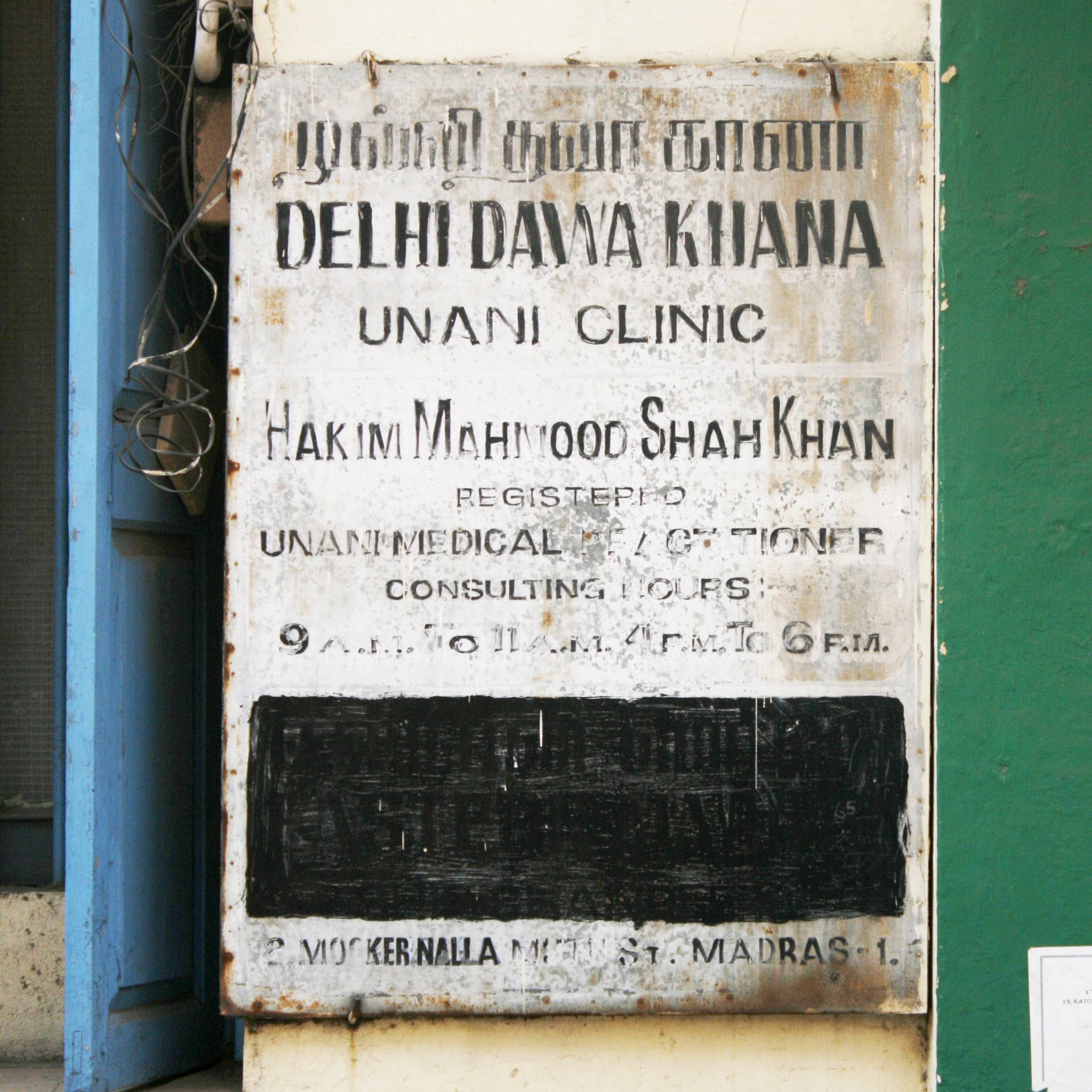 Delhi Dawa Khana