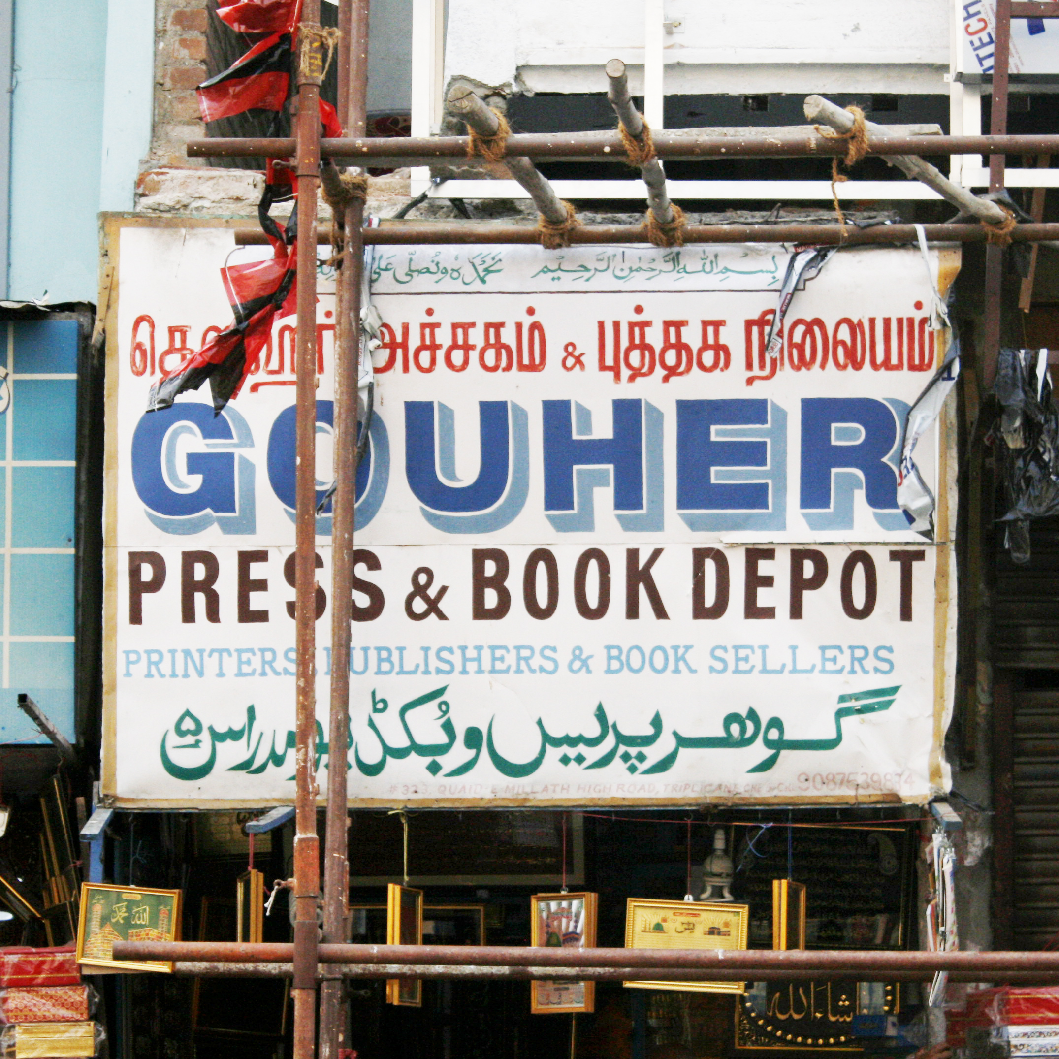 Gouher Press & Book Depot