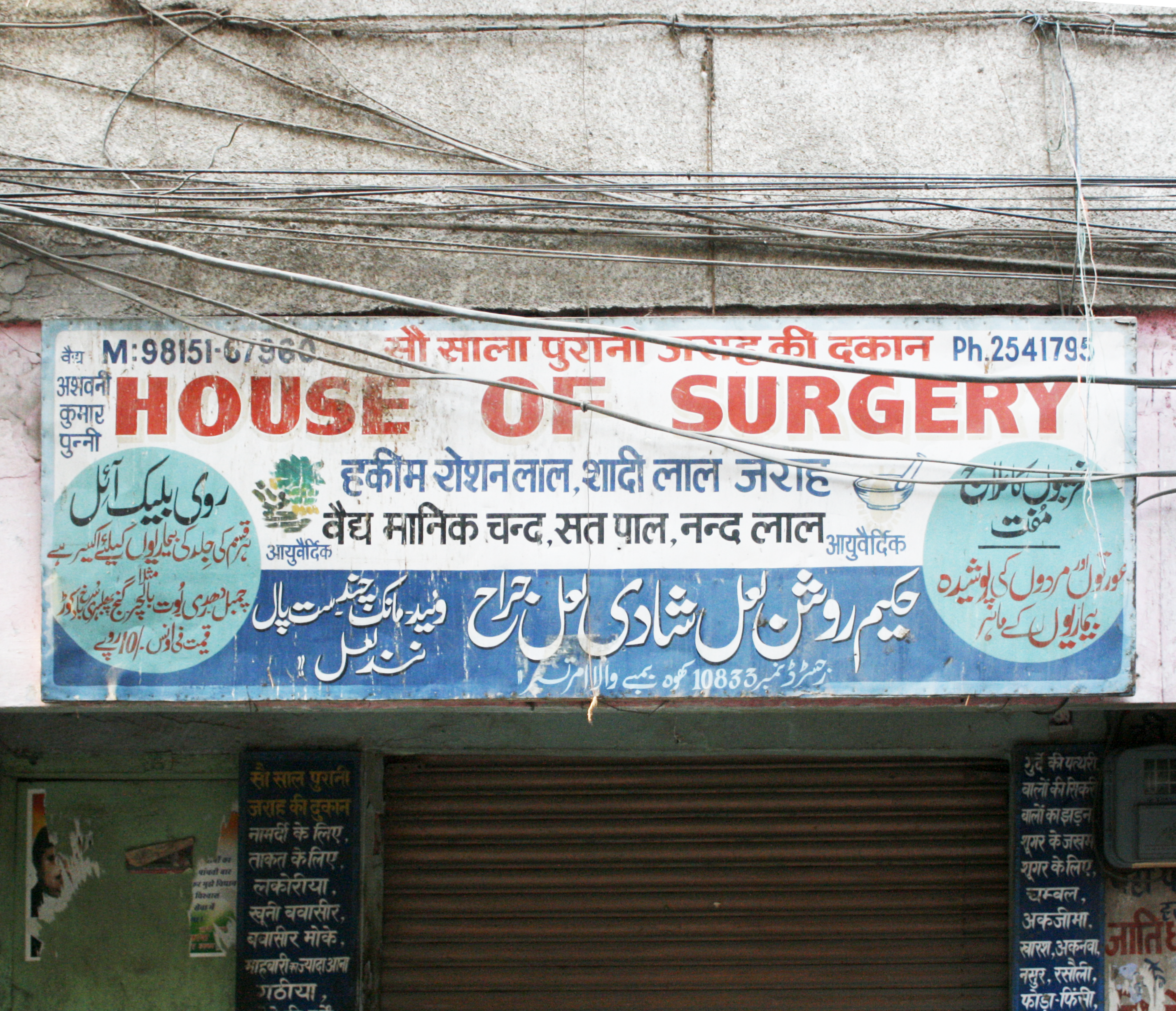 House of Surgery