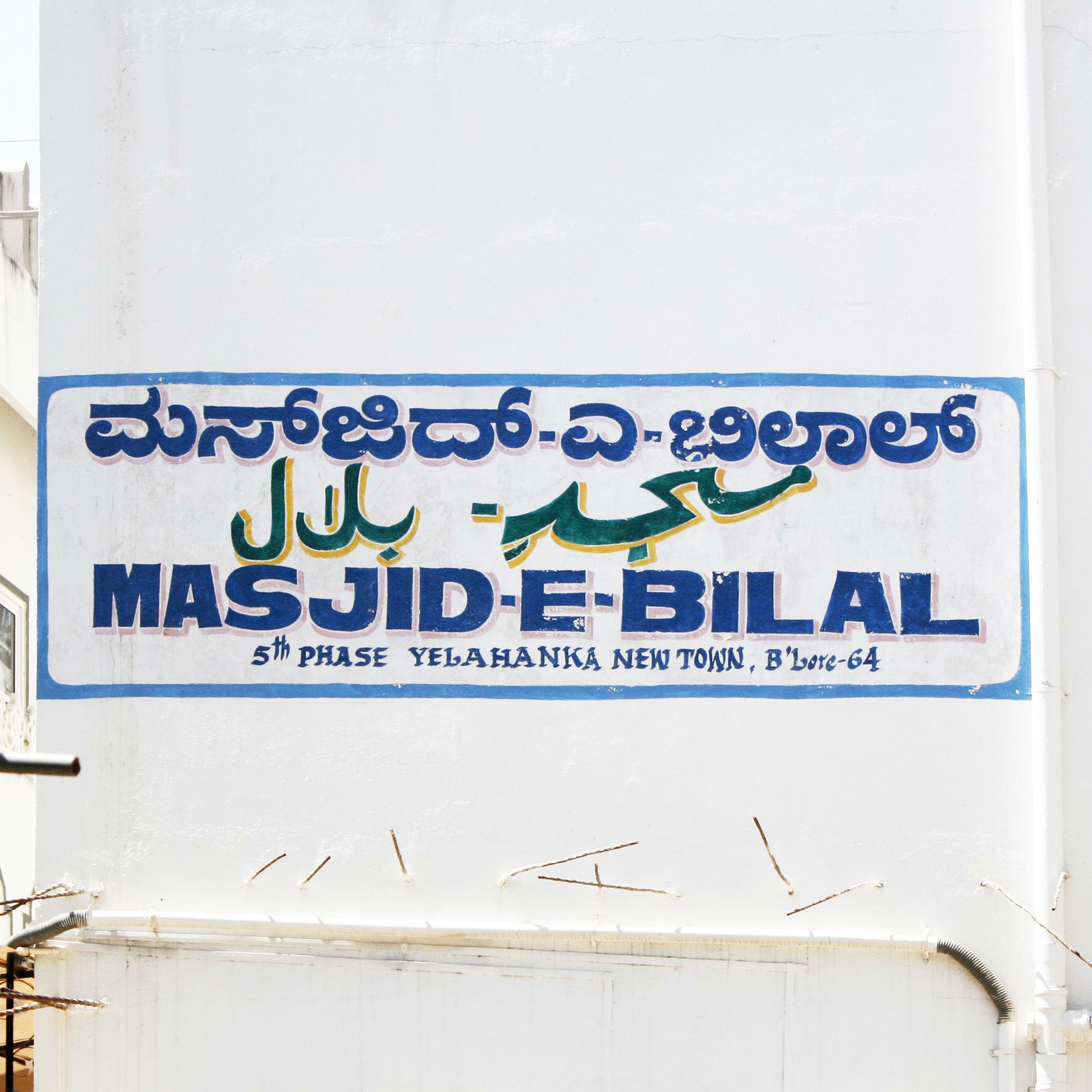 Masjid-e-Bilal